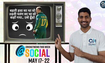 WATCH: अलविदा AB de Villiers, WTC Final पर Williamson और Pujara और अधिक Cricket News This Week @ Social पर