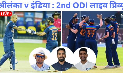 WATCH-Sri Lanka vs India: 2nd ODI Preview