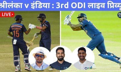 WATCH-Sri Lanka vs India, 3rd ODI Preview